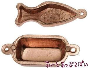 ミニチュア カッパーのケーキ型2個セット 長方形&魚型 IM65012 ドールハウス用