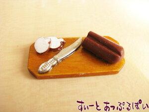 ミニチュア カッティングボード チーズ&ナイフ付き MWD17 ドールハウス用