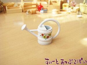 ミニチュア 白いお花のジョウロ NY30006 ドールハウス用