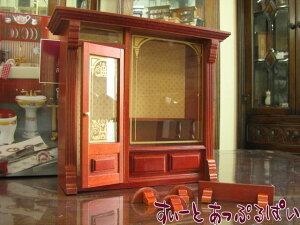 ミニチュア  ロイターポーセリン  エンプティ ドールハウス  小棚4個付き RP99797-0 ドールハウス用