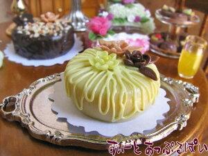 ミニチュア ホールケーキ 実りの秋のマロンケーキ 25mm SMCK-26 ドールハウス用