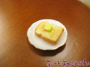 ミニチュア バターのせトースト SWBK-4 ドールハウス用