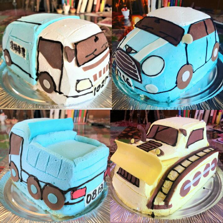 車・働くクルマ・乗り物の3D立体型ケーキ ホワイトデー バースデーケーキ お誕生日ケーキ 結婚祝い お誕生会 バースデーパーティ サプライズパーティー キャラクターケーキ 動物 デコレーションケーキ 還暦 お祝い サプライズケーキ