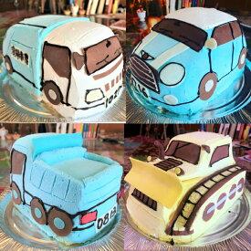 車・働くクルマ・乗り物の3D立体型ケーキ   ギフト 誕生日 バースデーケーキ パーティ サプライズ キャラクターケーキ 動物 デコレーションケーキ 還暦 お祝い 結婚記念日 ウェディング