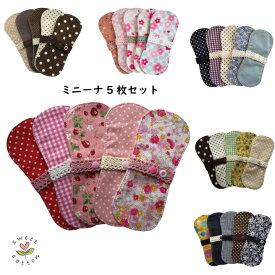 布ナプキン オーガニックコットン おりもの用ミニーナライナー 5枚セット日本製