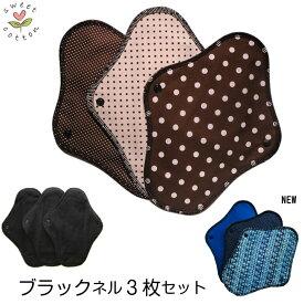布ナプキン 生理用ナプキン 防水一体型 3枚セット 日本製
