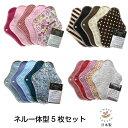 布ナプキン お試し 昼用 防水一体型(洗剤付) 日本製 5枚セット
