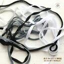ウーリースピンテープ グンゼ 白 黒 グレー 手作りマスクのひもにも代用できます 約5mカット済