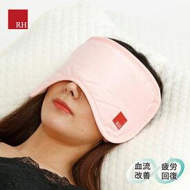 RH 血流促進 顔を覆う大きな アイマスク 血流 疲れ目 深睡眠 安眠 睡眠用 プレゼント 快眠 免活 遮光 疲労回復 眼精疲労 スリープマスク 旅行グッズ 立体 大きめ アンチエイジング プラウシオン 美肌 目のクマ 視力回復 RH ギフト 健康 グッズ 高齢者 安眠
