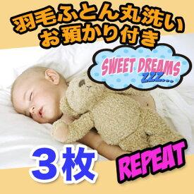 【羽毛布団 クリーニング】リピーター 丸洗い3枚 保管コース【送料無料】