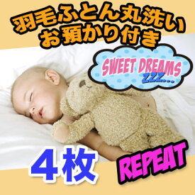 【羽毛布団 クリーニング】リピーター 丸洗い4枚 保管コース【送料無料】