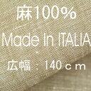 広幅 イタリアオルメテックス社製 「 リネン100% 」 麻100%
