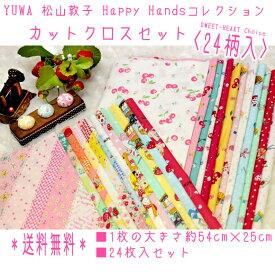 送料無料 「 YUWA 松山敦子 Happy Handsコレクションカットクロスセット 24枚セット 」 新柄