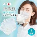 【メール便可】【日本製】洗える! 抗ウイルス 銀繊維 マスク用フィルター 3枚セット《マスク フィルター シート 国産 マスクフィルタ…