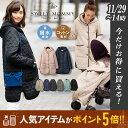 【20%OFF】【あす楽】NHKおはよう日本で紹介!ランキング連続1位! スマートダッカー付き かるかわ キルティング ママコート産前産後…
