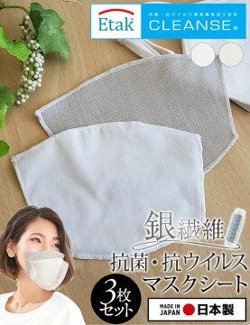 銀繊維×クレンゼ マスク用フィルター