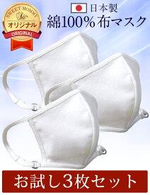 【お試し3枚セット】【メール便可】日本製 オーガニックコットン100% 3Dフィット 布マスク ポケット 調節機能付き 1枚《マスク 洗える 布 コットン 綿100% 飛沫 風邪 予防 ウイルス 花粉 対策 夏用マスク 保冷剤 冷却 ジェル 夏用 涼しい》[M便 6/6]