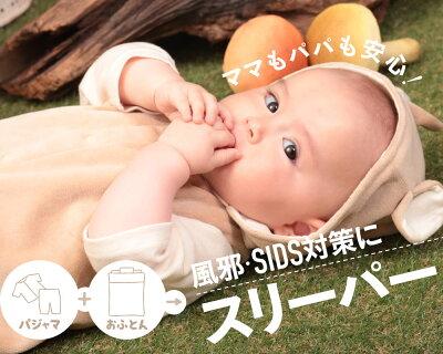 風邪・SIDS対策にスリーパー