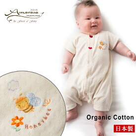 fefcca49ff99ed 【日本製】【あす楽】オーガニックコットンミツバチ カバーオール『Amorosa mamma』