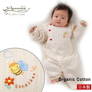 【日本製】オーガニックコットンミツバチ レーシーニットの兼用ドレス『Amorosa mamma』アモローサマンマ《赤ちゃん ベビー カバーオール ベビードレス 磯企画 新生児 ツーウェイオール》