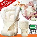 【SG認証オプション】【あす楽】アイエンジェル 新生児パッドメーカー保証・日本語説明書付 AR-800【抱っこひも】《赤ちゃん/ベビー/抱っこ紐/だっこひも》