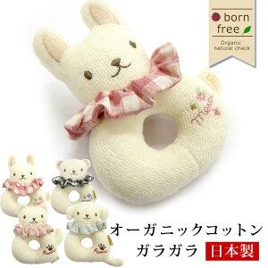 【日本製 ベビーギフト】【あす楽】オーガニックリングガラガラ 鈴入り 【出産祝い 誕生祝い】女の子 男の子 赤ちゃんギフト おもちゃ がらがら リストガラガラ ラトル 布製 日本製 ビセ