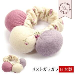 【日本製 ベビーギフト】リストガラガラ指輪 鈴入り 【出産祝い 誕生祝い】女の子 赤ちゃんギフト おもちゃ がらがら リストガラガラ ラトル 布製 日本製 ビセラ ルルララバイシリーズ