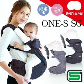 【お盆も発送】【送料無料】【正規品】BABY&Me ONE-S SG ベビーアンドミー ヒップシートキャリア 【ONE-S SG】【メーカー保証書付き】《赤ちゃん ベビー 抱っこ紐 だっこひも おんぶひも 前向抱っこ 6WAY 生活防水 撥水素材 座れる抱っこ紐 SGマーク》