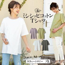 【45%OFF】【あす楽】ミシシッピコットン シンプルTシャツ 5分袖《授乳服 マタニティウェア トップス 授乳ケープ ティーシャツ アシンメトリー 大きいサイズ 大きめサイズ 半袖》