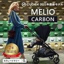 【正規販売店 2年保証】2021年リニューアルモデル CYBEX サイベックス メリオ カーボン A型ベビーカー カーボン素材フレーム ハイシー…