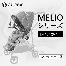 CYBEX サイベックス メリオシリーズ専用 レインカバー MELIO カーボン CARBON 雨よけ 風よけ カバー