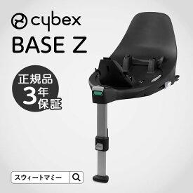 サイベックス ベースZ CYBEX BASE Z Zシリーズ 車載専用ベース ベビーシート チャイルドシート 新生児 赤ちゃん ベビー ベビーグッズ 正規販売店 3年保証 ISOFIX