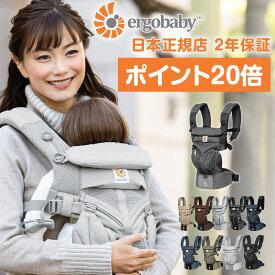 P20倍 抱っこ紐 正規品 エルゴ オムニ360 -Ergobaby OMNI360-2年保証 メーカー保証書付き《赤ちゃん ベビー 抱っこ紐 4WAY 対面抱き 前向き抱き おんぶ 腰抱き 前抱っこ 新生児対応 ダッドウェイ DADWAY》
