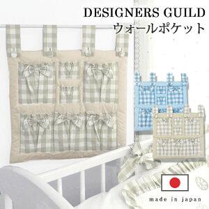 【土曜も発送】DESIGNERS GUILD 【デザイナーズギルド】ウォールポケット チェック柄 《赤ちゃん ベビールーム ベッドアクセサリー ベッド掛けポケット 》