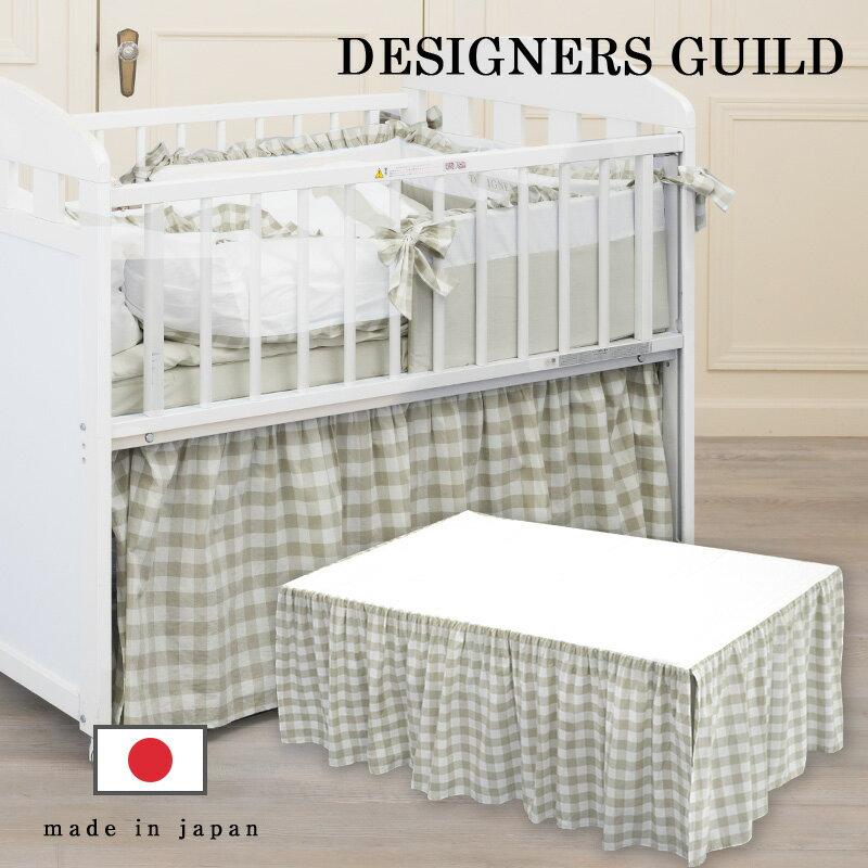 【土日も発送】DESIGNERS GUILD 【デザイナーズギルド】【日本製】夢のようなベビールームへグレードアップする 可愛らしい チェック柄 ベッドスカート《ベビーベッド 寝具 ベッドアクセサリー》