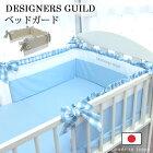 【土曜も発送】DESIGNERS GUILD 【デザイナーズギルド】安心の日本製 ベビーベッド用 ベッドガード 《赤ちゃん ベビー ベッドガード 寝具 ベッドアクセサリー》
