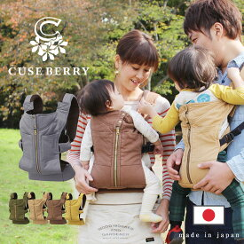 【日本製】【CUSE BERRY】キューズベリー 抱っこ紐 インナーメッシュ (無地タイプ)【正規品】【メーカー保証書付き】《赤ちゃん ベビー おんぶ紐 前開きファスナー 前向きだっこ おんぶ簡単 お出かけ》