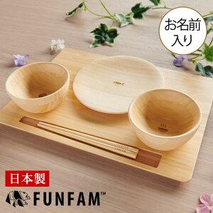 名入れ 日本製 竹食器 FUNFAM SAN NO ZEN ファンファン サンノゼン 赤ちゃん ベビー 食器 ベビー食器 安全 お名前入れ 食器セット 出産祝い 男の子 女の子 プレゼント ギフト◇お届けは2週間程度