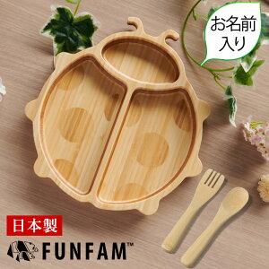 名入れ 日本製 竹食器 てんとう虫プレートセット FUNFAM 赤ちゃん ベビー 食器 ベビー食器 安全 お名前入れ 食器セット 出産祝い 男の子 女の子 プレゼント ギフト◇お届けは2週間程度(配達