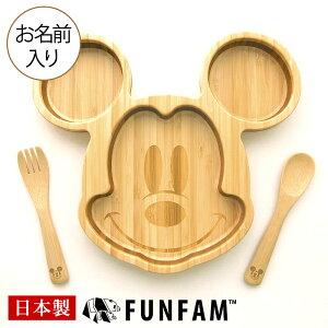 名入れ 日本製 竹食器 ミッキーマウス フェイスプレートセット FUNFAM 赤ちゃん ベビー 食器 ベビー食器 安全 お名前入れ 食器セット 出産祝い 男の子 女の子 プレゼント ギフト ミッキーマウ