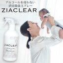 お子さんやペットに優しい 除菌スプレー ジアクリア 500ml | 次亜塩素酸 次亜塩素酸水 スプレー 消臭スプレー ウイルス対策 ウイルス …