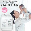 お子さんやペットに優しい ジアクリア 消臭除菌【4Lタンクボトル】| 次亜塩素酸 次亜塩素酸水 スプレー 消臭スプレー ウイルス対策 ウ…