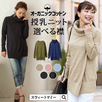 Organic Cotton Maternity and Nursing Tutleneck Knit Tunic