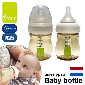 【あす楽】UMEE(ユーミー)母乳実感ニップル採用 PPSU製 哺乳瓶 160ml《赤ちゃん ベビー ベビーグッズ ベビー用品 ミルク 授乳 母乳 BPAフリー オランダ》