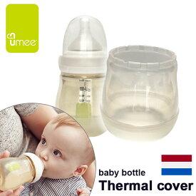 【あす楽】UMEE(ユーミー)哺乳瓶保温カバー 160ml用《赤ちゃん ベビー ベビー用品 ベビー雑貨 ベビーグッズ カバー 保温 ミルク 授乳 母乳 オランダ》