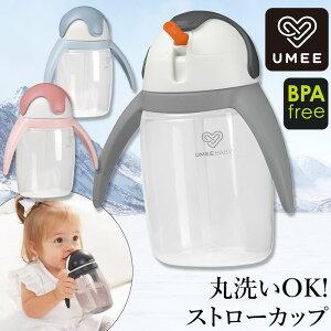 【あす楽】UMEE ユーミー 癒しのペンギンストローカップ《赤ちゃん ベビー 新生児 マグカップ BPAフリー 240ml 360ml ストローマグ 水筒 ストロー 保冷 ベビーマグ タンブラー ペンギン 可愛い 食