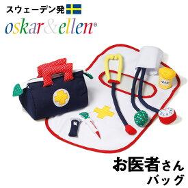 【あす楽】北欧スウェーデン Oskar&Ellen オスカー&エレンふわふわ可愛い【ドクターバッグ】 《ごっこ遊び おもちゃ ソフトトイ 学習力 想像力 知育玩具 布おもちゃ 1歳 2歳 3歳 誕生祝い プレゼント》