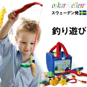 【あす楽】北欧スウェーデン Oskar&Ellen オスカー&エレンふわふわ可愛い【フィッシングバッグ】 《ごっこ遊び おもちゃ 釣りゲーム フィッシング ソフトトイ 学習力 想像力 知育玩具 布おも