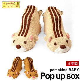 【日本製】【あす楽】ベビーソックス シマリス 『POMPKINS』ポプキンズ 《赤ちゃん ベビー ソックス 靴下 動物 アニマル 出産祝い》