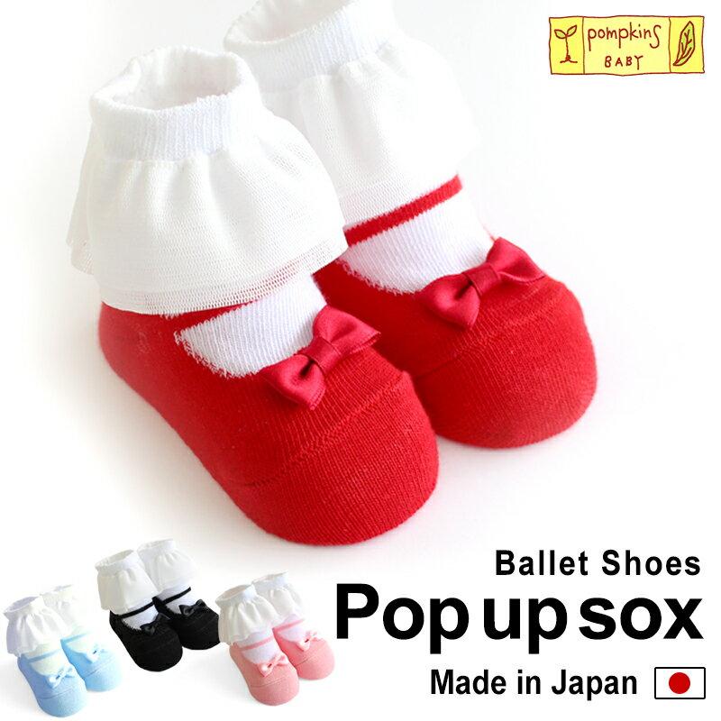 【日本製】【あす楽】チュールフリルソックス『POMPKINS』ポプキンズ 《赤ちゃん/ベビー/ソックス/靴下/バレエシューズ風/フェイクソックス/出産祝い》